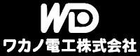 ワカノ電工株式会社
