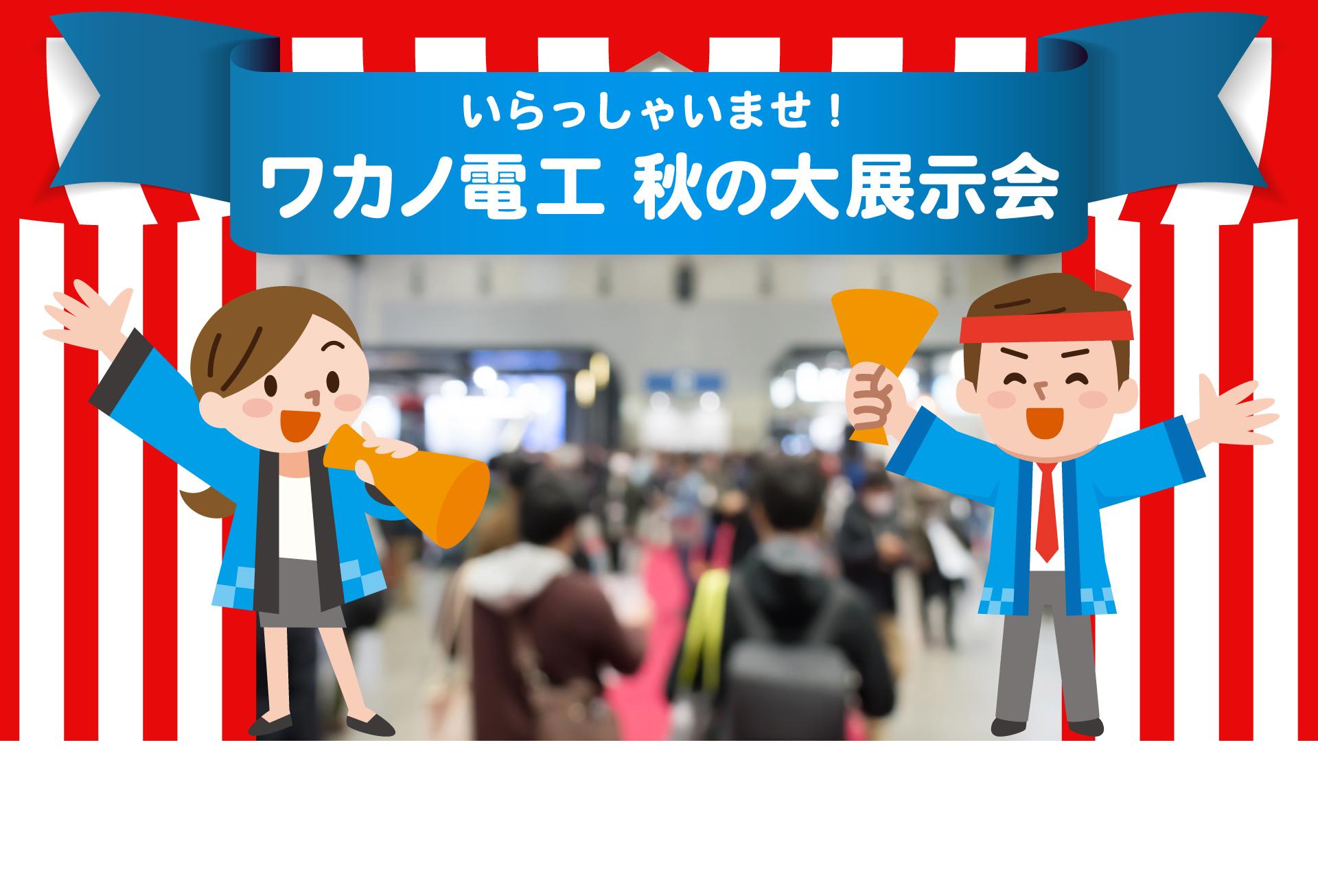 ワカノ電工web展示会