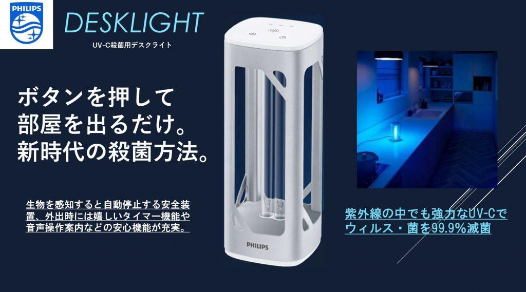 UV-Cライト ボタンを押して部屋を出るだけ、インフルエンザに、野呂ウィルスにも実証効果あり