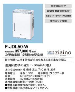 F-JDL50-W