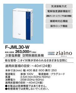 F-JML30-W
