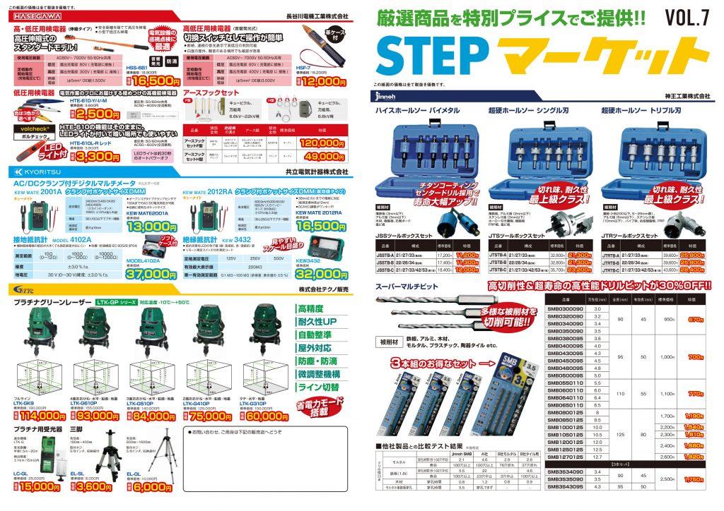 STEP ワカノ電工展示会
