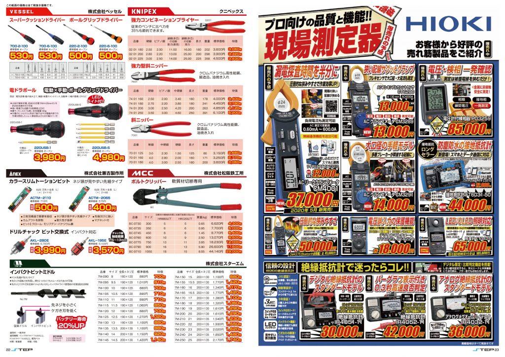 STEP ワカノ電工展示 P22-23-1