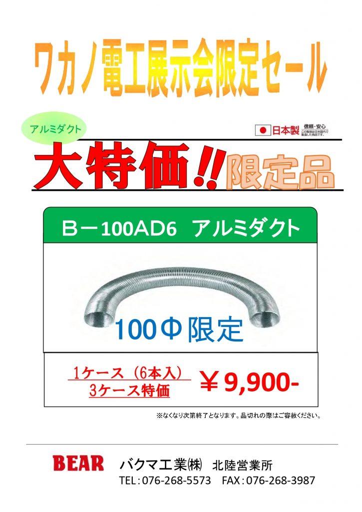 バクマ_展示会_データ1