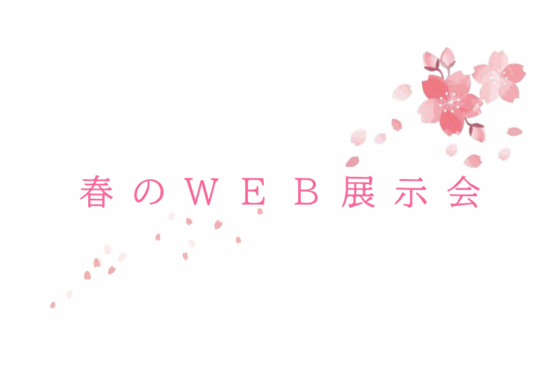 ワカノ電工 春のWeb展示会