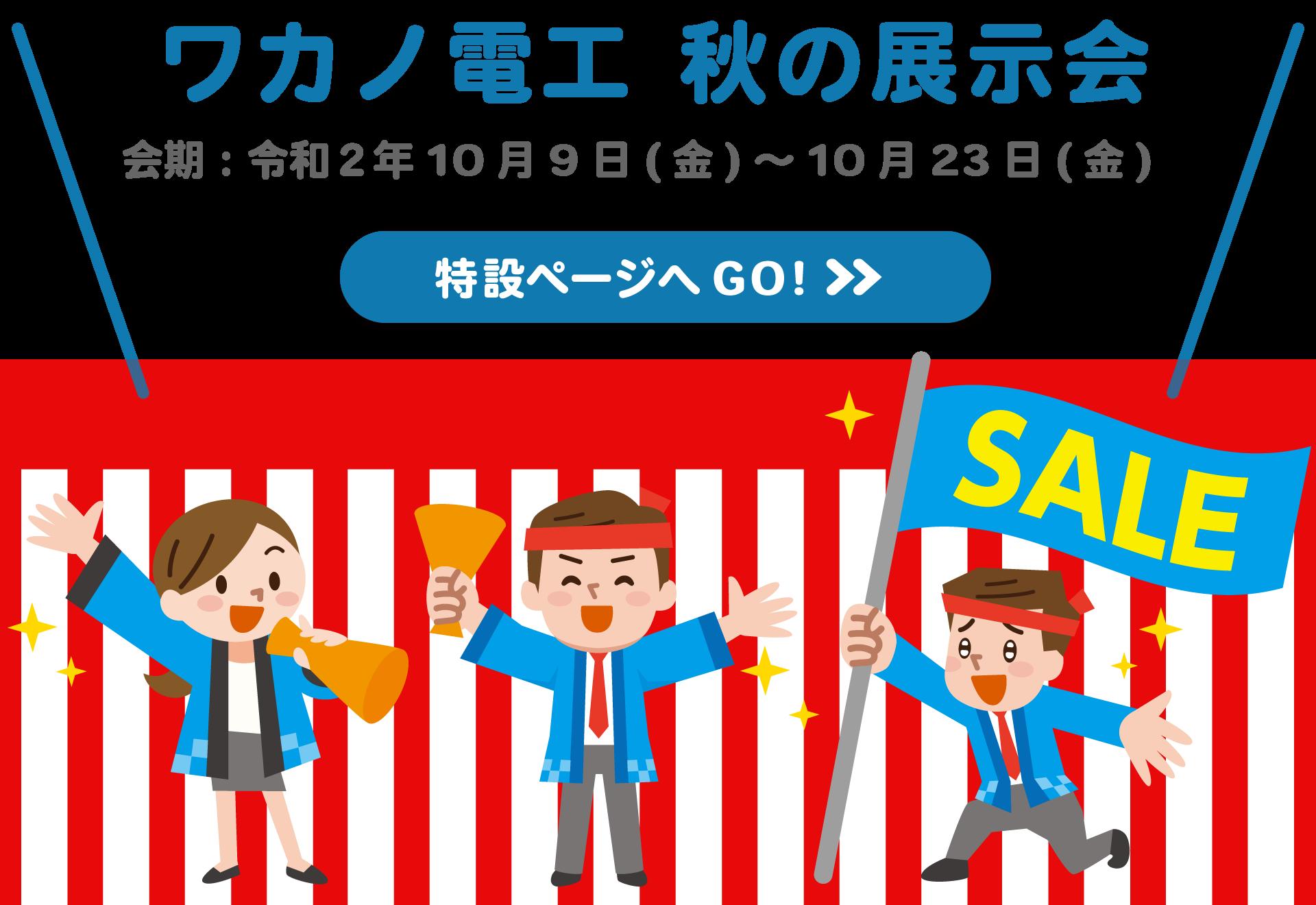 ワカノ電工 web展示会
